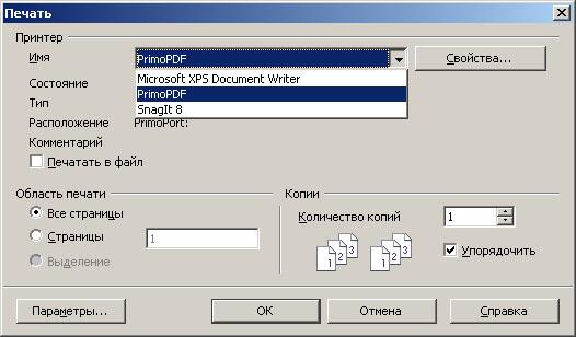 Также можно запаролить файл (то 3. Работает эта программа как PDF-принт