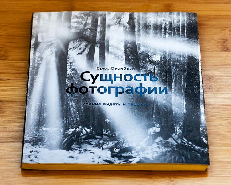"""Брюс Бэрнбаум """"Сущность фотографии: умение видеть и творить"""""""