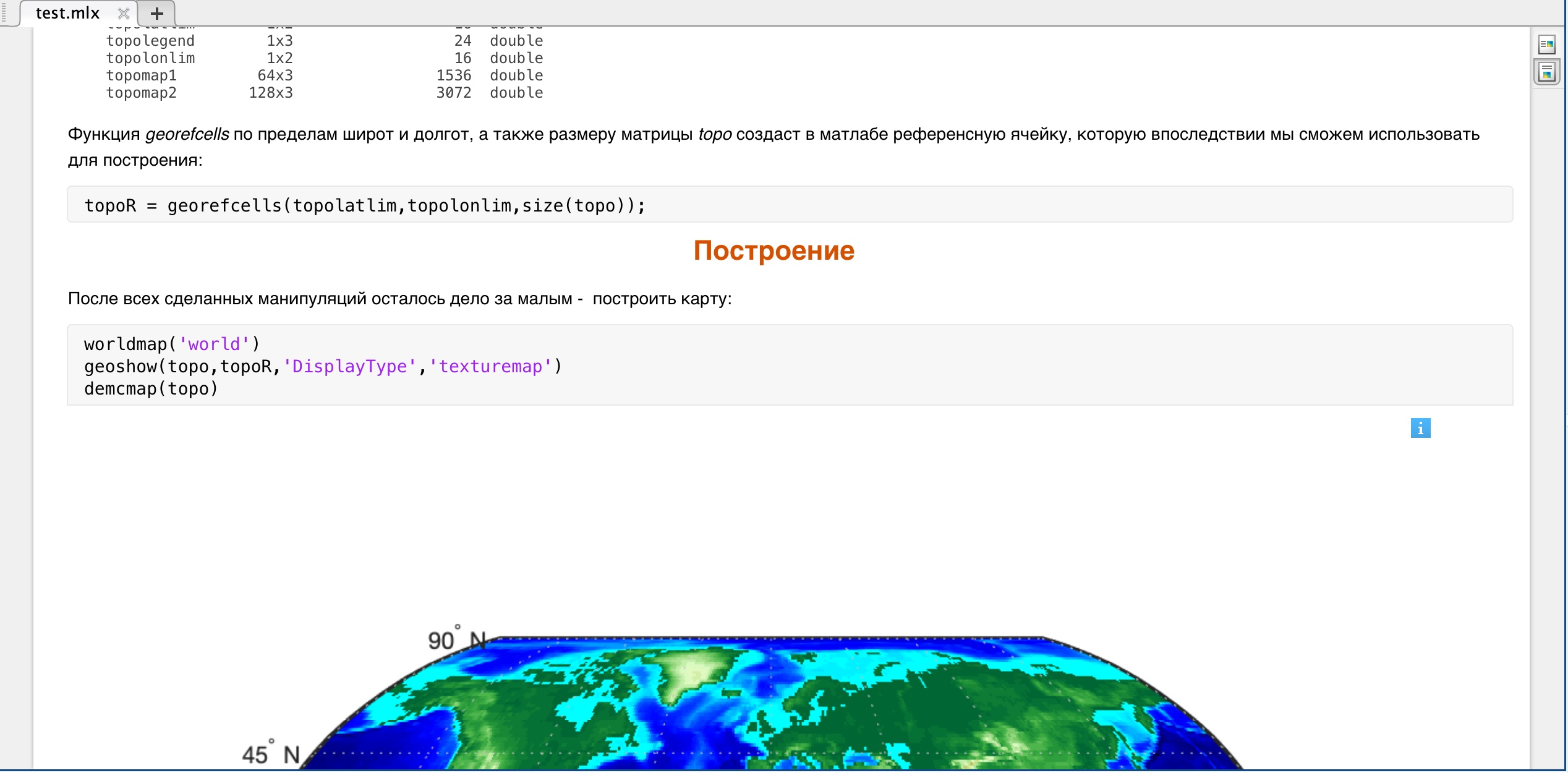 Notebook interface внутри MATLAB